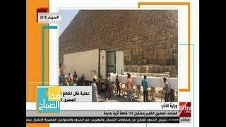 هذا الصباح| وزارة الآثار: المتحف المصري الكبير يستقبل 180 قطعة أثرية جديدة