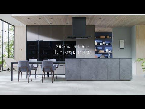 Lクラスキッチン新商品動画(2020年2月受注開始)