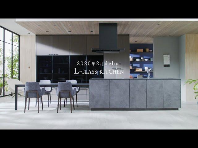 パナソニック キッチン新商品動画(2020年2月受注開始)