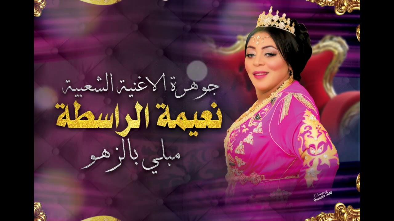 جديد نعيمة الراسطة 🇲🇦2020🇲🇦 jadida naima rassta 🇲🇦2020🇲🇦 (مبلي بالزهو-اش هاد الموضة ) 100/100 شعبي