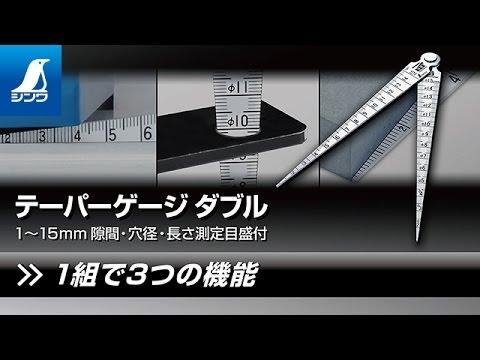 シンワ測定テーパーゲージ ダブル 1〜15mm 隙間・穴径・長さ測定目盛付