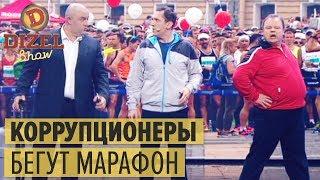 Марафон коррупционеров: кто доживет до финиша – Дизель Шоу 2018 | ЮМОР ICTV