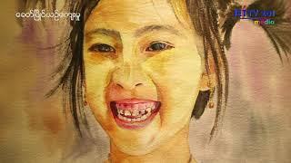 14th Art Exhibition MYnmar Water colour Society prproj