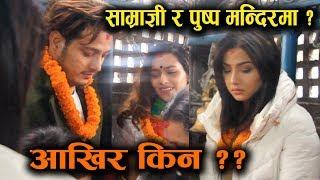 Samrgyee R L Shah र Pushpa Khadka मन्दिरमा ? फुलमालासंग || आखिर किन ?? Mazzako TV