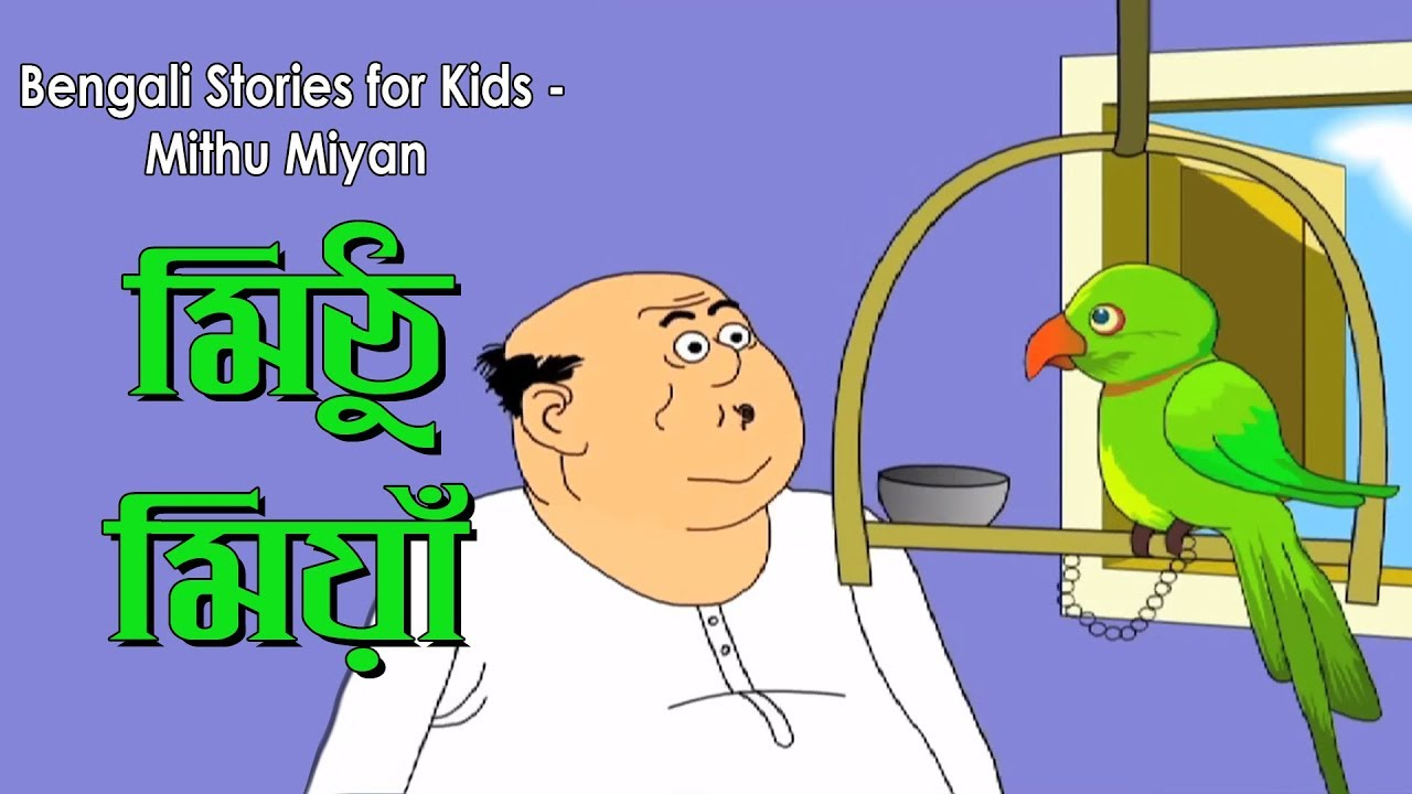Bengali Stories for Kids | মিটঠু মিয়াঁ | Bangla Cartoon | Rupkothar Golpo | Bengali Golpo