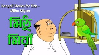 Bengali-Geschichten für Kinder | মিটঠু মিয়াঁ | Bangla Cartoon | Rupkothar Golpo | Bangla Golpo