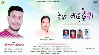 Meru Garhdesh Geetaram Kanswal Latest Uttarakhandi