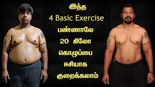BASIC 4 EXERCISES FOR FAT LOSS | Reduce 20kg fat easily.