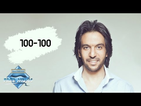 Bahaa Sultan - 100 100 | بهاء سلطان - ميه ميه