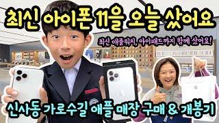 어제 출시한 최신 아이폰 11을 샀어요 ♡ (최신 아이패드 7세대, 애플워치 5도 함께 샀어요) 신사동 가로수길 아이폰 11 PRO 현장 구매 & 개봉기 | 마이린 TV