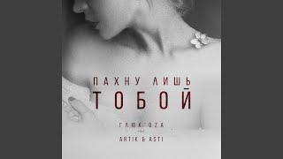 Пахну лишь тобой (feat. Artik, Asti)