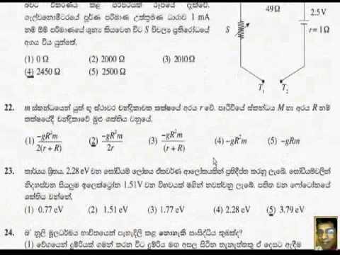 Sinhala essays for a ball