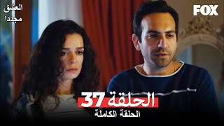 العشق مجددا الحلقة 37 كاملة Aşk Yeniden
