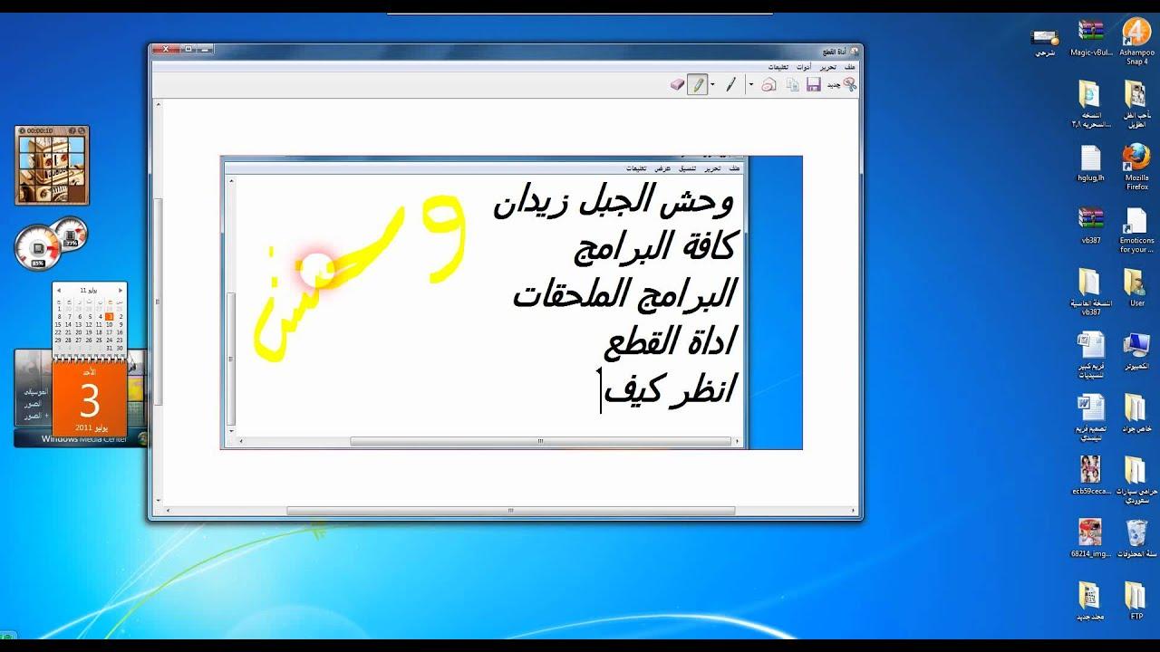 برنامج تصوير شاشة الكمبيوتر ويندوز 7
