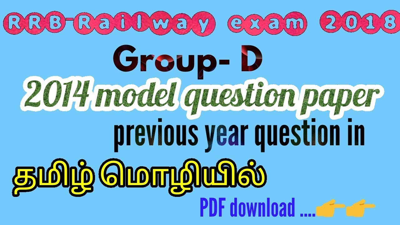 rrb group d previous year question in tamil tamil language