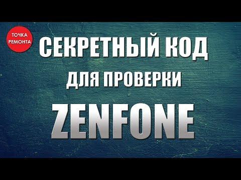Секретный код для Asus Zenfone