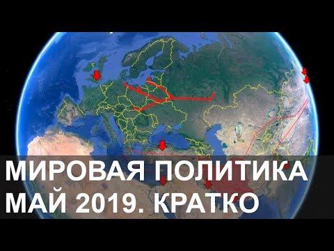 Обзор мировой политики в мае 2019 года. Кратко