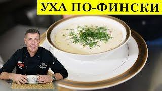 Уха по фински со сливками | Рыбный суп | ENG SUB | 4K.