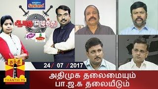 Aayutha Ezhuthu 24-07-2017  BJP's interference in AIADMK Party? – Thanthi TV Show
