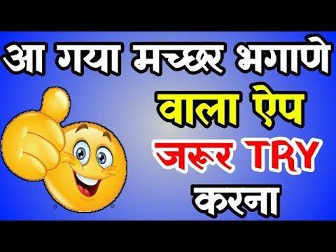 Q Mosquito App Review Anti Mosquito App Revi...