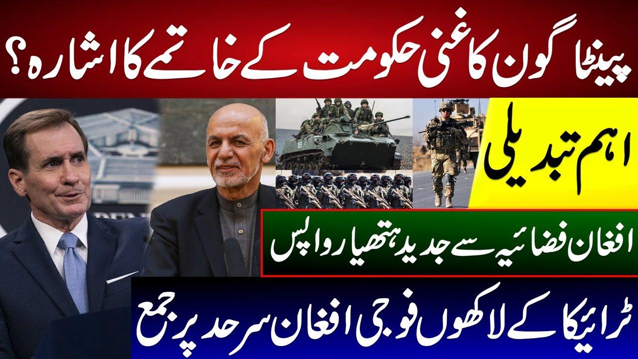 Significant Change | Pentagon Signals End of Ashraf Gani Government?
