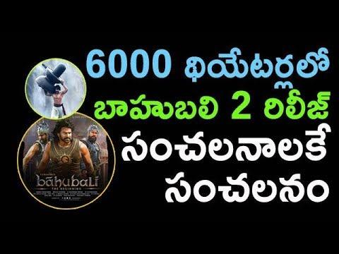 Bahubali 2 Is Going To Be Released In 6000 Theaters | Telugu Talkies