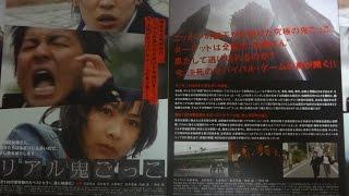 リアル鬼ごっこ The Chasing World 2008 劇場パンフレット Theater pamp...