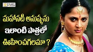 Anushka Shetty Might Play Jamuna In Savitri's Biopic  - Filmyfocus.com