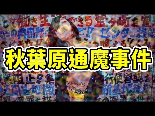 深日本#51 ▶  秋葉原通魔事件【慎入】|好倫|