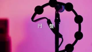 HONGKONGETEMONKEY - 円盤【MV】