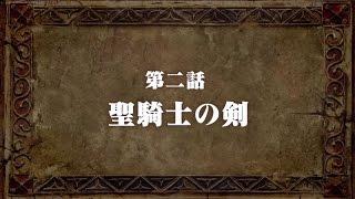 第2話 予告映像「聖騎士の剣」