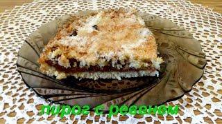 песочный пирог с ревенем. sandy pie with rhubarb