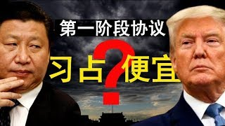 中美第一阶段贸易协议,特朗普让习近平占便宜?网民:党半个世纪后又庄严承诺啦!(老北京茶馆/第215集/2019/12/13)