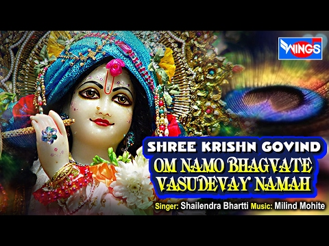 Shree Krishna Govind - Om Namo Bhagavate Vasudevaya   Beautiful Songs - Popular Krishna Bhajans