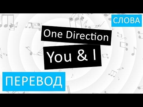 One Direction - You & I Перевод песни на русский Текст Слова