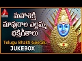 Maha Shakti MAURALA YELLAMMA Bhakti Geethalu | Telugu Bhakti Geetalu | Amulya Audios And Videos