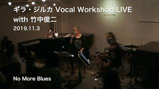 ギラ・ジルカVocal Workshop LIVE w/竹中俊二  @ gallery zing