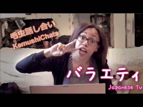 日本のお笑いバラエティ How to Watch Japanese TV Overseas! どこでもアクセス!