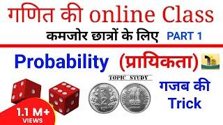 Railway Math की सबसे महत्वपूर्ण video 100% 2 सवाल पूछे जाते है //probability short trick in hindi //