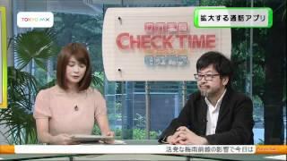 TOKYO MX 「チェックタイム」2012/07/05放送 東京ITニュース「電話料金...