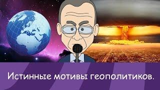 Истинные мотивы геополитиков