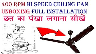 Ceiling Fan installation and unboxing,  छत का पंखा लगाने का सही तरीका s.k electronic's work