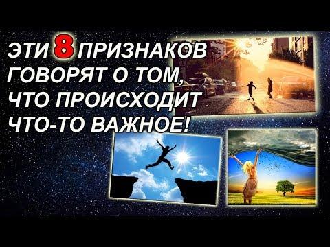 8 ПРИЗНАКОВ ТОГО, ЧТО В ВАШЕЙ ЖИЗНИ ПРОИСХОДЯТ ВАЖНЫЕ ПЕРЕМЕНЫ - ПРЯМО СЕЙЧАС!