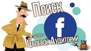 Поиск целевой аудитории фейсбук. Секреты продвижения на фейсбук. Как найти клиентов на фейсбук