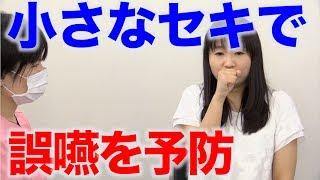 食事後の小さなセキで誤嚥予防!  口腔ケアチャンネル 737(口腔ケアチャンネル2 #410) 谷麻紗美 検索動画 24