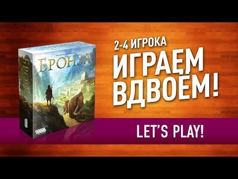 Настольная игра «БРОНЗА»: ИГРАЕМ ВДВОЁМ! // Let's Play