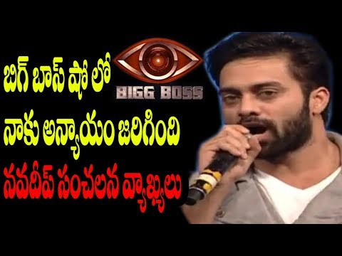 Navdeep Sensational Comments on Big Boss Show ~ Hyper Entertainments
