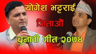 योगेश भट्टराईलाइ भोट ||  Yogesh Bhattarai lai Bhot Election song by Baikuntha and Purnakala 2074