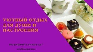 """Где попить вкусный кофе и чай с европейскими десертами.Кофейня""""Карамель"""""""