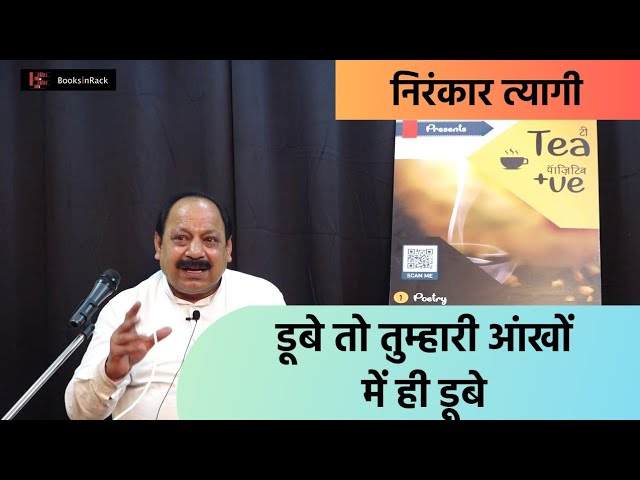 Dube To Tumhari Ankho Me Hi Dube | Nirankar Tyagi | Tea Positive